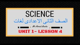 علوم لغات - Unit 1  - Lesson 4  - Water - prep.2