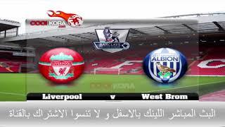 البث المباشر Liverpool vs West Bromwich ليفربول ووست بروميتش بث مباشر