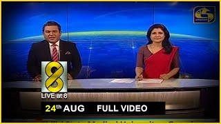 Live at 8 News –  2020.08.24 Thumbnail