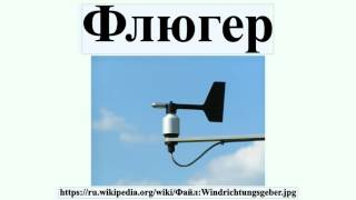 видео Флюгер — игры с ветром на крыше дома