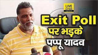 Lok Sabha Election 2019 Bihar Exit Poll पर खूब बरसे Pappu Yadav,Election Commission पर लगाया ये आरोप