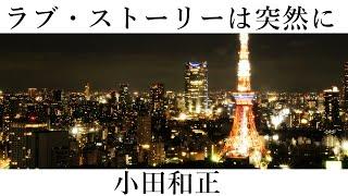 ラブ・ストーリーは突然に /小田和正 歌詞付き ドラマ「東京ラブストー...