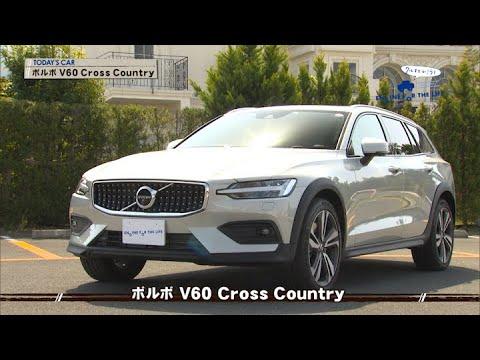 tvk「クルマでいこう!」公式 ボルボ V60 Cross Country 2019/4/21放送(#576)