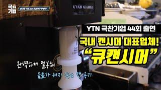 캔시머 국내 대표업체 '큐캔시머' YTN 사이언스 44…