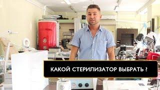 видео Стерилизатор для маникюрных инструментов, купить стерилизатор для инструментов