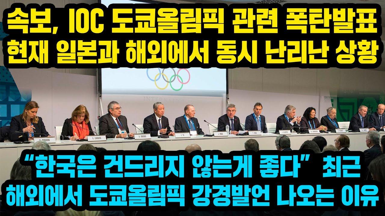 """속보, IOC 도쿄올림픽 관련 대형발표 현재 일본과 해외에서 동시 난리난 상황, """"한국은 건드리지 않는게 좋다""""  최근해외에서 도쿄올림픽 초강경발언 나오는 이유"""