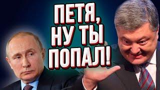 Смотреть всем! Тайный разговор Путина и Порошенко разрывает интернет!
