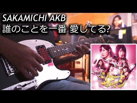 AKB48 (Sakamichi AKB) -Dare no Koto wo Ichiban Aishiteru? (Metal Ver.)