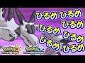 【ポケモンUSUM】勝つための選択…メガプテラよ、全力でひるませろ!【ウルトラサン/ウルトラムーン】