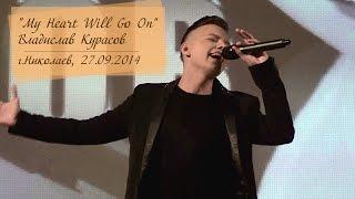 """Владислав Курасов. """"My Heart Will Go On"""" (Celine Dion cover). Николаев, 27.09.2014."""