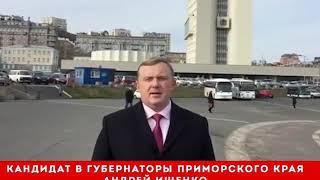 Андрей Ищенко объявил о самовыдвижении на выборы губернатора Приморского края