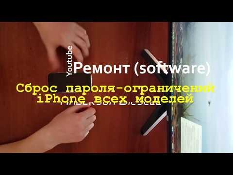Сброс пароля-ограничений Apple IPhone