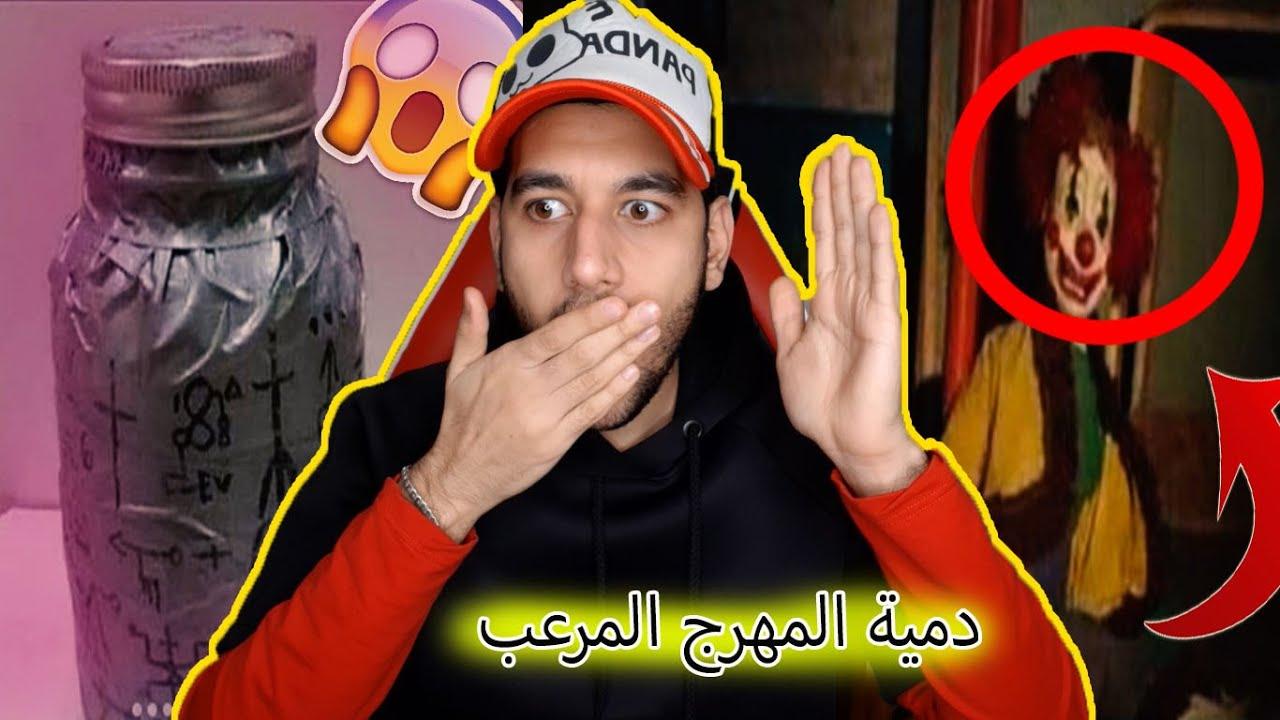 المهرج المرعب معروض للبيع في الانترنت المظلم  😨😱 !!