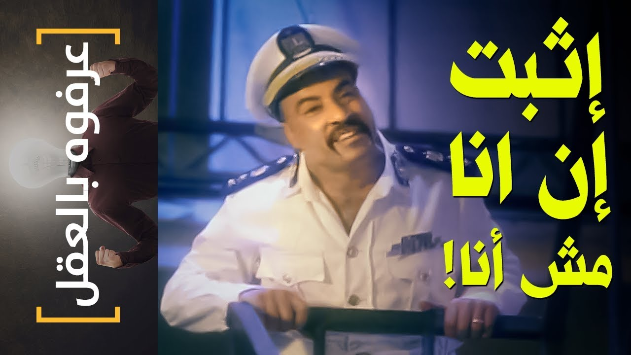 عرفوه بالعقل}(24) اثبت ان انا مش انا! - YouTube