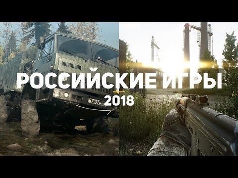 7 самых ожидаемых российских игр 2018