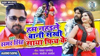 SAMAR SINGH | Hum Nahaile Bani Sakhi Saya Fich Ke - हम नहइले बानी सखी साया फिच के|Superhit Song 2020