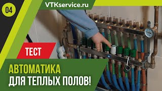 видео Как выбрать терморегулятор для водяного теплого пола