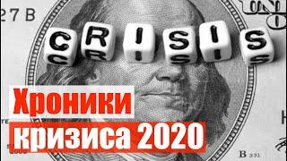 Хроники кризиса 2020: экономика страдает, обвал рынков продолжается, инвестиции в кризис 2020