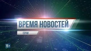 """Время новостей Сочи"" на maks-portal.ru (эфир от 25.09.18)"