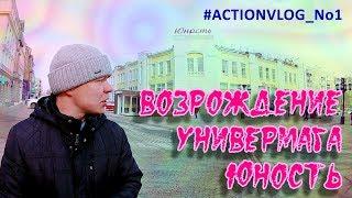 Возрождение универмага ЮНОСТЬ #ActionVLOG1 Samara Ленинградская