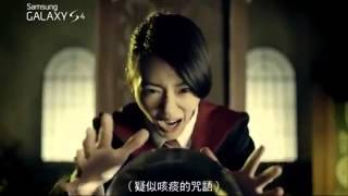 Funny Samsung S4 Commercial Chinese