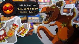 Gamanoid представляет: Железный занавес - Обзор King of New York
