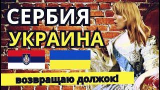 СЕРБИЯ УКРАИНА ВОЗВРАЩАЮ ДОЛЖОК ХЕЙТЕРАМ ЕВРО 2020 ЭКСПРЕСС кэф 200