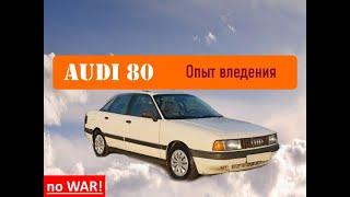 Актульна ли Audi 80