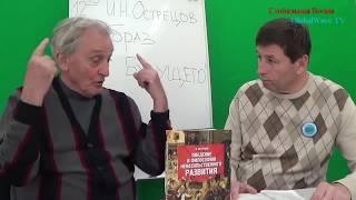Острецов Игорь Николаевич и Сергей Снисаренко - Образ будущего.