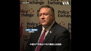 美国国务卿:中国共产党是这个时代最核心的威胁