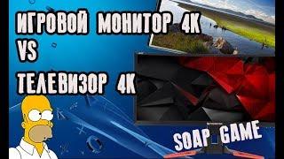 видео ТОП-5 игровых телевизоров для Sony PS4 Pro