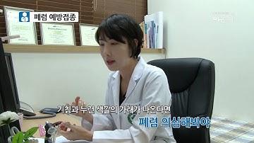 [기획취재] 한국인 사망 원인 5위 폐렴, 예방 접종으로 대비하자!
