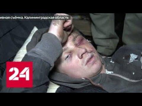 В Калининградской области вынесли приговор похитителям сына бизнесмен - Россия 24 - Смотреть видео онлайн