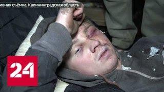 В Калининградской области вынесли приговор похитителям сына бизнесмен - Россия 24