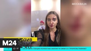 Блогер обвинила косметолога в избиении - Москва 24