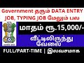 Government Typing job, Data entry Job | Tamil - Work from home - Free Online Jobs - NCS - Earn money