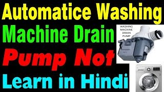 automatic washing machine drain pump not work  how repair checking learn in Hindi by asr service