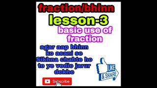 Basic knowledge by Reena, fraction/bhinn, lesson -3, basic use of fraction/bhinno k Saral prayog