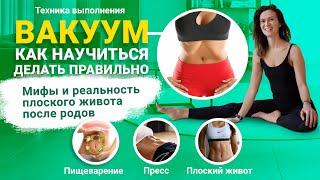 Инструкция как выполнять упражнение вакуум Плоский живот после родов или миф