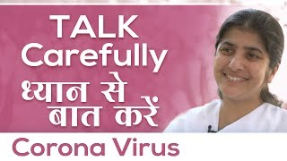 Talk Carefully About Corona Virus: Subtitles English: BK Shivani