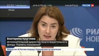 Смотреть видео Бессмертный полк появится в интернете   Россия 24 онлайн