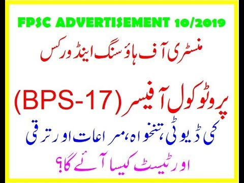 Protocol Officer BPS-17 || By Saif-ul-Malook ||