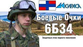 6Б34 Первого поколения - Первые российские противоосколочные очки   ОБЗОР СНАРЯЖЕНИЯ
