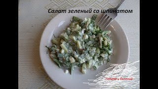 Зеленый салат со шпинатом