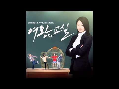 SHINee (샤이니) Green Rain [The Queen's Classroom OST]