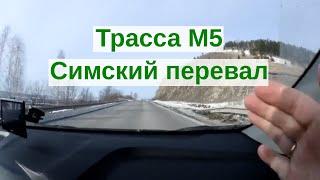 Трасса м5, Симский перевал. Уфа Екатеринбург.
