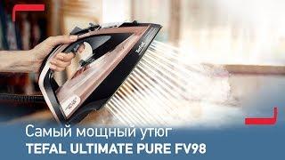 Мощный и удобный утюг Tefal Ultimate Pure FV98 для идеальных результатов