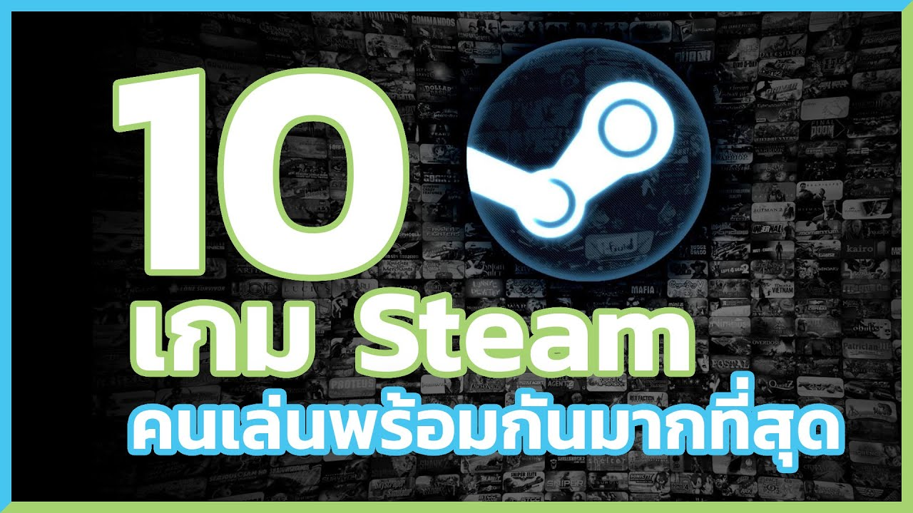 10 เกมบน Steam ที่มียอดผู้เล่นพร้อมกันมากที่สุด