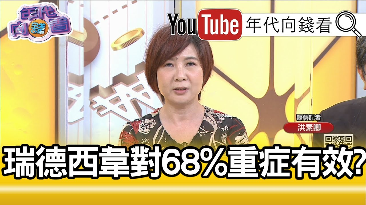 精彩片段》洪素卿:總體死亡率是13%...【年代向錢看】20200413 - YouTube