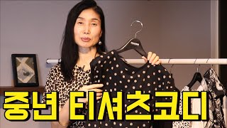 중년티셔츠코디/티셔츠 코디/티셔츠 추천/스타일링 여자 …